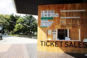 札幌国際芸術祭2014レポート