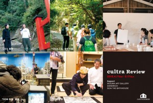 「cultra Review」開催のお知らせ