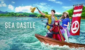 「文化と観光」ASOBO JAPAN #5 SEA CASTLE ~日本文化のストーリーを巡る旅~