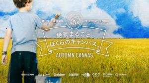 「文化と観光」ASOBO JAPAN #6 AUTUMN CANVAS ~日本文化のストーリーを巡る旅~