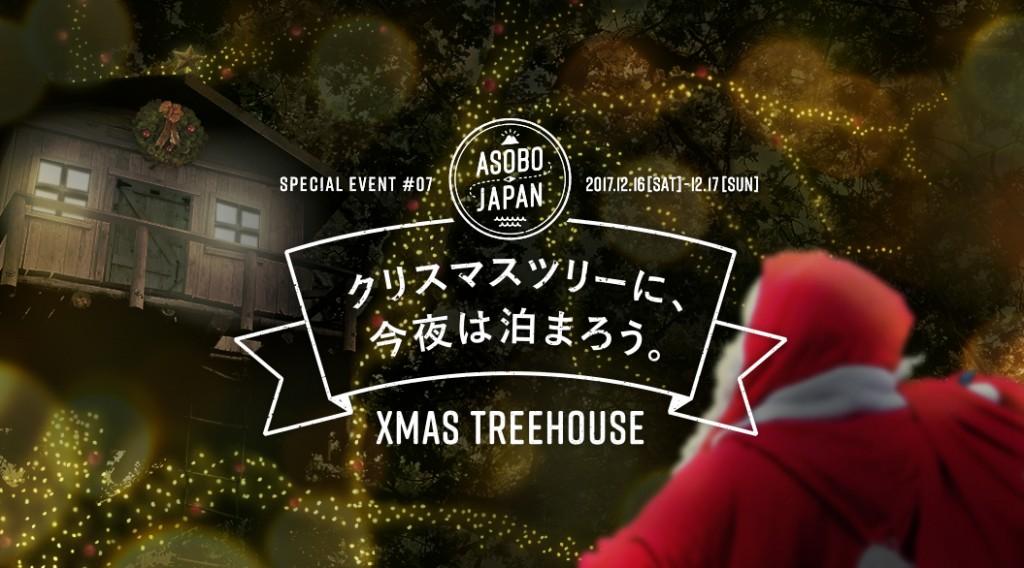 「文化と観光」ASOBO JAPAN #7 Xmas Treehouse ~大自然の中でクリスマス文化に触れる旅~